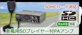 車載用SDプレイヤー付PAアンプ