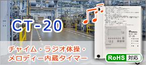 メロディ―タイマーCT-20 チャイム、ラジオ体操、メロディー内臓タイマー