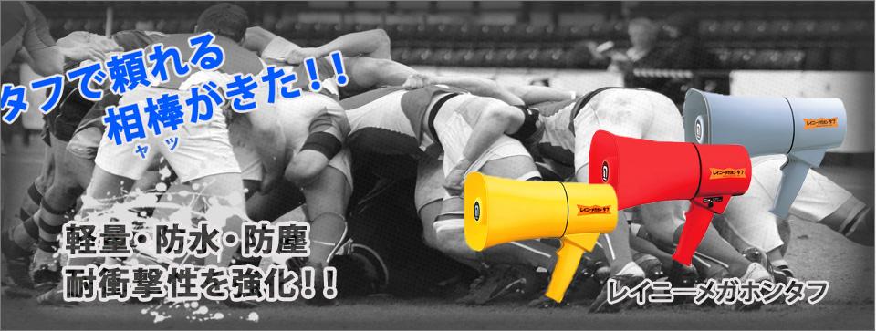 タフで頼れる相棒がきた!! 軽量・防水・防塵!耐衝撃性を強化!! レイニ―メガホンTS-621、TS-623