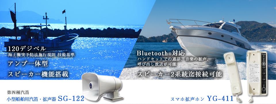 120デジベル、アンプ一体型、スピーカー機能搭載 第四種汽笛 SG-122  スマホ拡声ホンYG-411