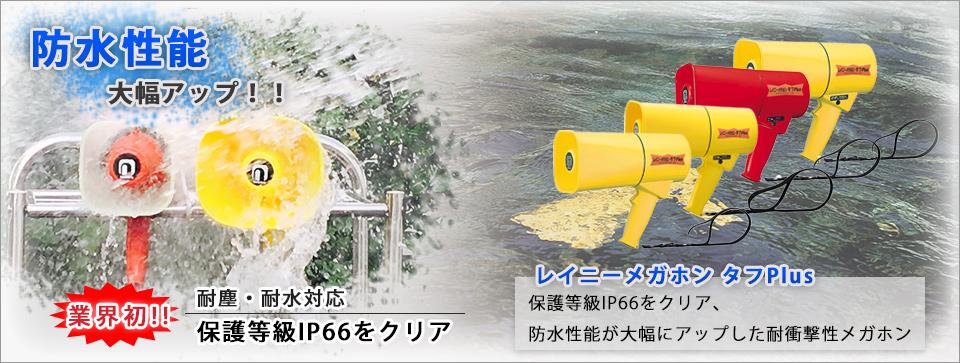 防水性能大幅アップ!!業界初!!耐塵・耐水対応。保護等級IP66をクリア、レイニーメガホンタフPlus 保護等級IP66をクリア、防水性能が大幅にアップした耐衝撃性メガホン