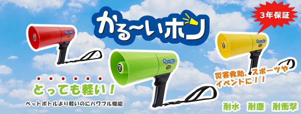 電池込みでペットボトル(500ml)より軽いのにパワフル機能。耐水、耐塵、耐衝撃のかる~いホン。